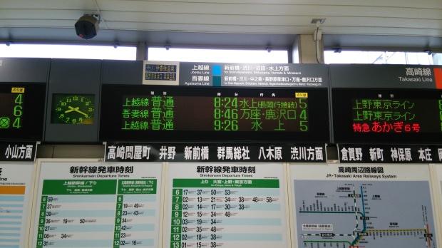 高崎駅掲示板