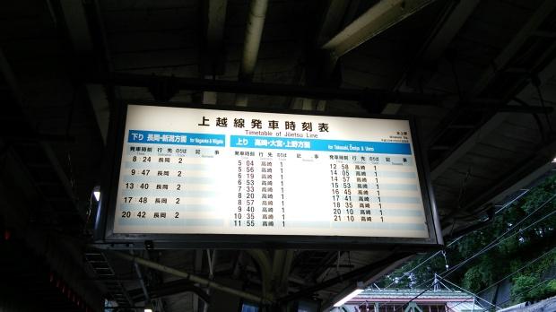 水上駅時刻表